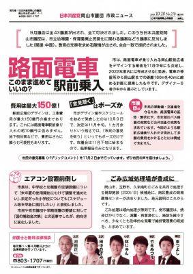 岡山市政ニュース №278号