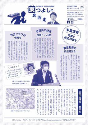 okayama285_azuma.jpg
