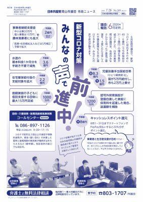 okayama285_p1.jpg