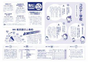okayama285_p2p3.jpg